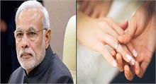 पीएम मोदी की नीतियां बनी  जबरदस्त विवाद का मुद्दा , तो  टूट गई शादी