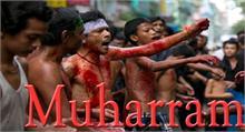 त्योहार नहीं बल्कि 'मातम' का दिन है 'मुहर्रम', जानिए क्यों