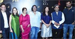 पीवीआर  सिनेमाज़  में  मुंबई  एकेडमी  आॅफ  मूविंग  इमेज़  (एमएएमआई  या  मामी) के  साल  भर  चलने  वाले  आयोजन  का  दिल्ली  में  आरंभ  हो  गया  है।