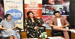 दिल्ली में प्रोमोशन के दौरान The Sky is Pink के स्टारकास्ट ने बिखेरा रंग, देखें तस्वीरें