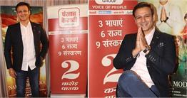 जब विवेक ओबेरॉय ने कहा- 'राहुल गांधी को पसंद आएगी पीएम मोदी की बायोपिक फिल्म'