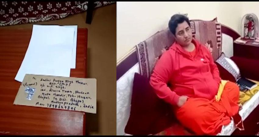 a suspicious letter has been delivered at the residence of pragya singh thakur