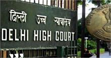 निजी स्कूलों की ट्यूशन फीस माफ करने वाली याचिका दिल्ली HC में खारिज