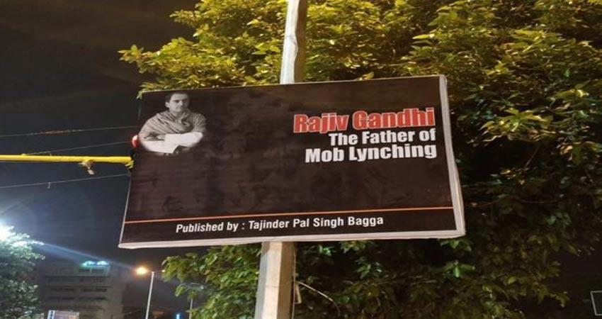 congress-gave-answer-to-the-bjp-father-of-mobs-lynching