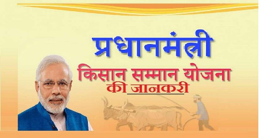 pm kisan samman nidhi yojna helpline number of all banks djsgnt