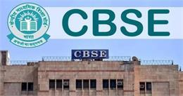 15 अगस्त से 15 सितम्बर के बीच CBSE मांगेगा 12वीं के रिजल्ट से असंतुष्ट छात्रों के आवेदन