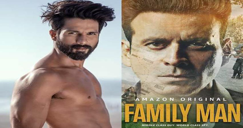 shahid kapoor tweet after watching the trailer of the family man 2 sosnnt