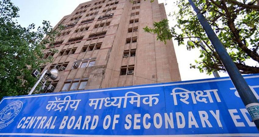 cbse told that the news of increase in examination fees is fake