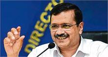 AAP ने तेज की दिल्ली विधानसभा चुनाव की तैयारी, लॉन्च की ये App