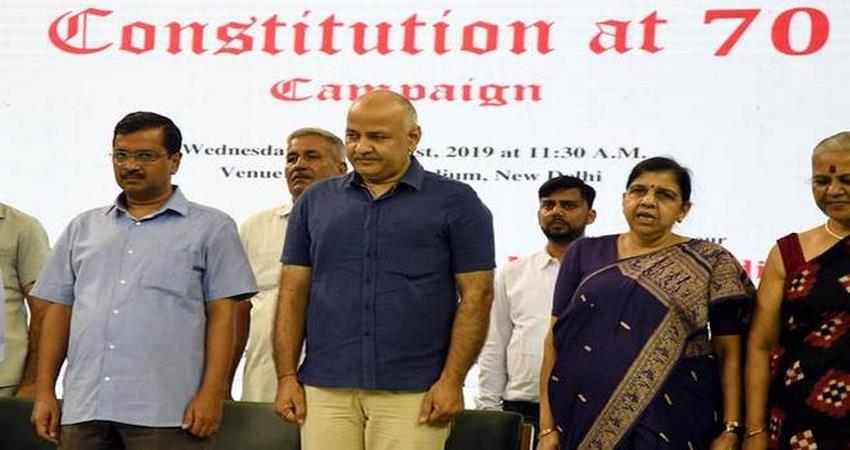 constitution at 70 campaign closing ceremony delhi govt school arvind kejriwal