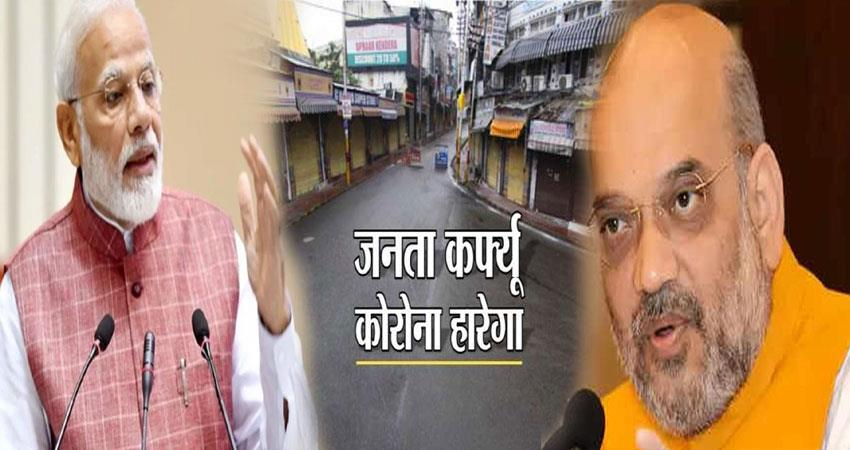 political leaders reactions on janta curfew over coronavirus in india