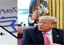 अमेरिका: TikTok ने ट्रंप प्रशासन पर किया केस, ऐप पर बैन को बताया चुनावी समझौता