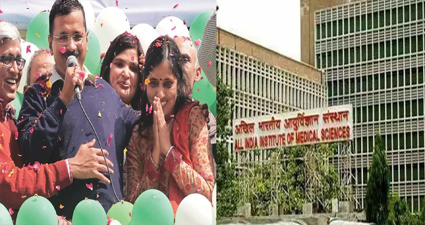 aiims demanded explanation from doctor tweet for kejriwal win in delhi election
