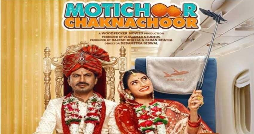 nawazuddin siddiqui movie motichoor chaknachoor will not release on 15 november