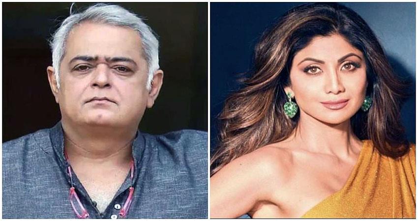 Hansal Mehta supports Shilpa Shetty in raj kundra case sosnnt