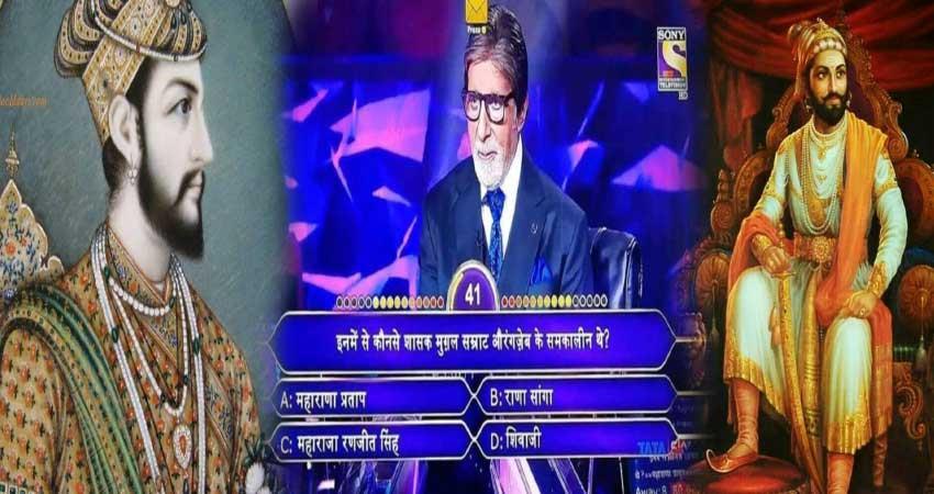 kbc 11 amitabh bachchan question of shivaji maharaj boycott kbc sonytv