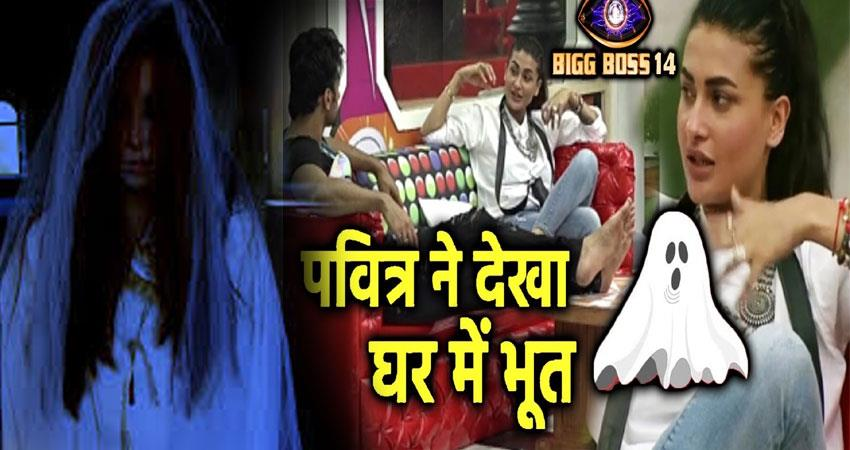 haunted house becomes bigg boss house pavitra eijaz said anjsnt