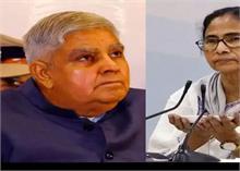 नहीं थम रहा राज्यपाल और CM ममता बनर्जी के बीच जुबानी जंग, जानिए अब क्या हुआ?