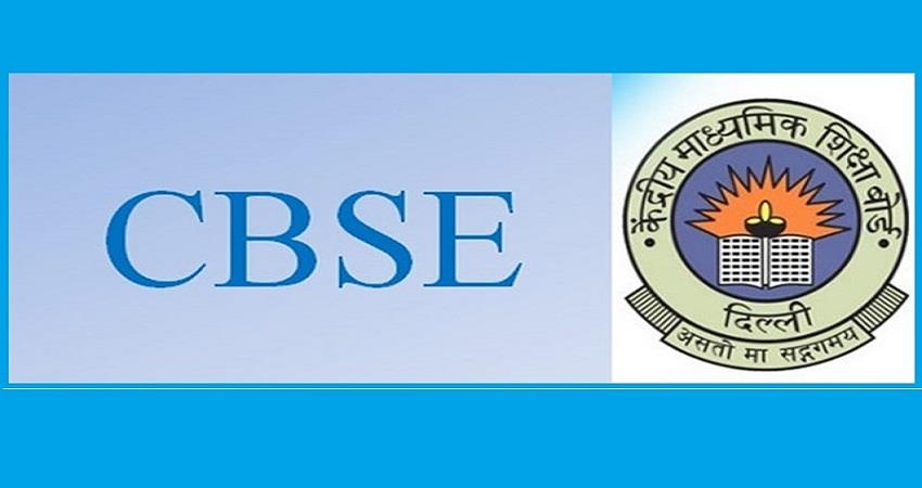 cbse-board-will-show-rules-and-regulations-through-web-program