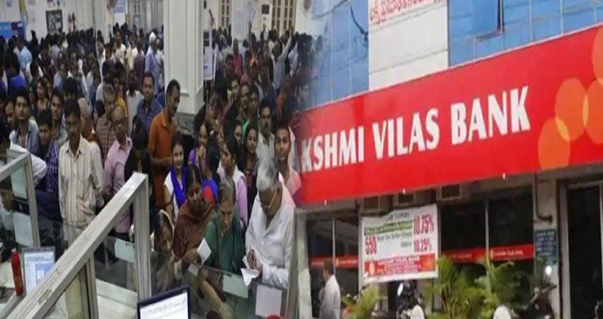 lakshmi vilas bank  account holders got a big shock rbi took a big decision anjsnt