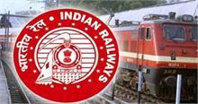 खुशखबरी! रेलवे में अभी भी है 2 लाख 40 हजार पदों पर वैकेंसी, पढ़ें