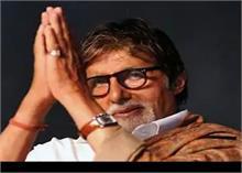 Happy Birthday Amitabh Bachchan: 79 के हुए अमिताभ, कुछ इस तरह सेलेब्स दे रहे बधाईयां