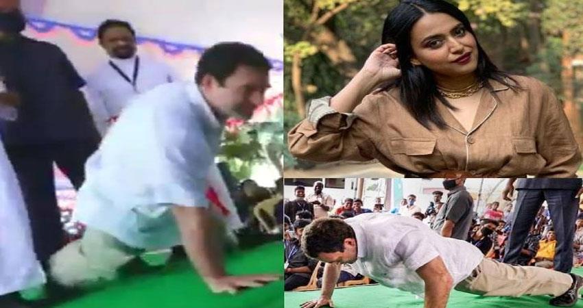 swara bhaskar got convinced about rahul gandhi pushup video anjnst