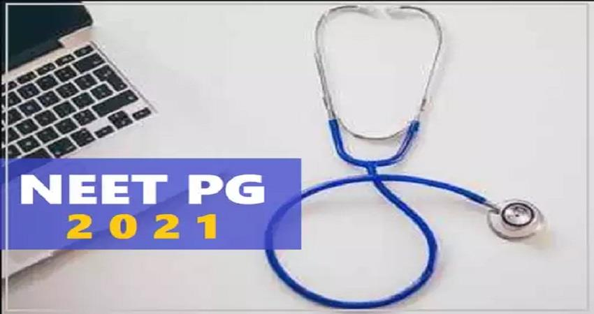 neet-pg-examination-postponed-for-4-months-due-to-rising-corona-kmbsnt