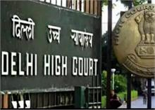 1 करोड़ रुपये देने के मामले में Delhi HC ने कहा- CM केजरीवाल को करना होगा अपने वादे का सम्मान
