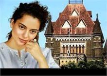 Kangana Vs BMC: बॉम्बे हाईकोर्ट में BMC को लगाई फटकार, मांगा ये जवाब