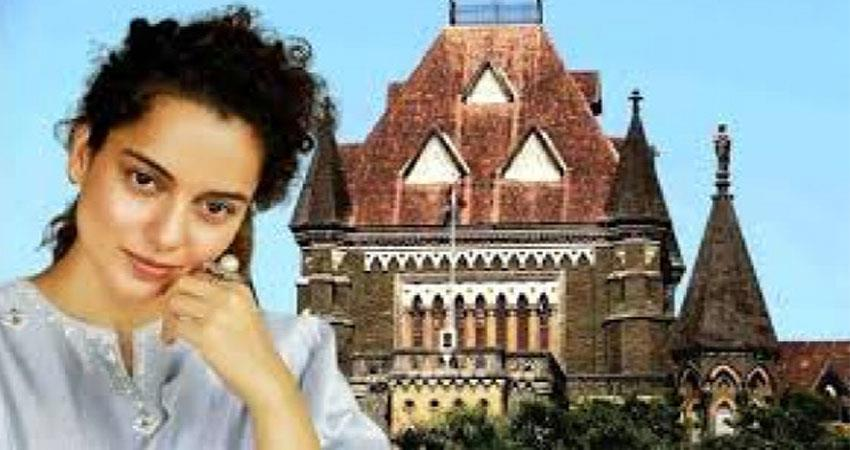 bombay high court  today kangana vs bmc case anjsnt