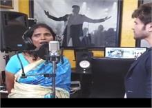 रानू मंडल के दूसरे गाने 'आदत' का मेकिंग वीडियो Viral, सुनकर हो जाएंगे इमोशनल