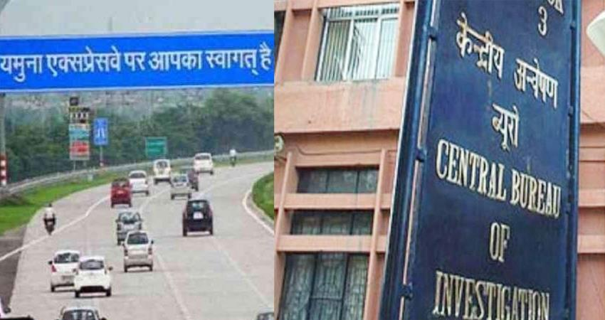 yamuna expressway land scam case hearing completed in cbi court decision today