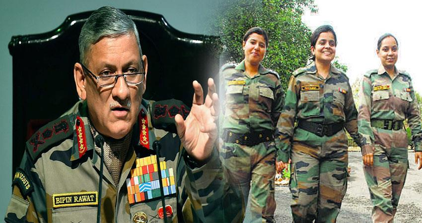 army-chief-said-that-indian-army-is-not-ready-for-the-role-of-women
