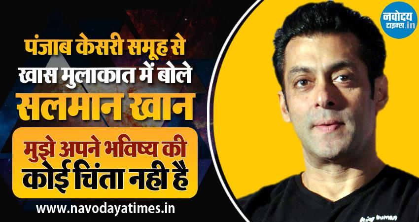 exclusive-interview-of-salman-khan-with-navodaya-times