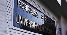 UGC ने जारी किया सुरक्षा संबंधी दिशा-निर्देश, विश्वविद्यालयों में फिर से लौटेगी रौनक