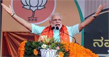 Assembly elections 2019: PM मोदी ने मतदाताओं से की ये अपील...