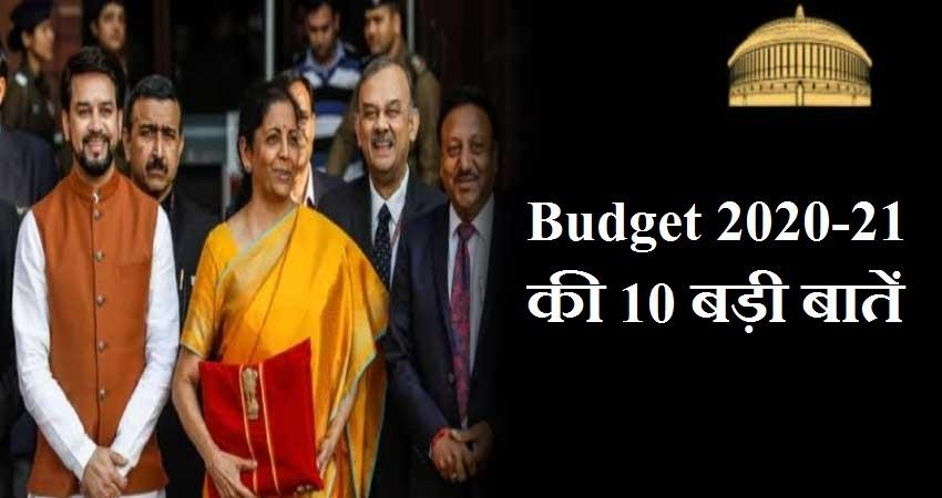 budget 2020 10 big things about finance minister sitharamans budget in parliament