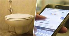 टॉयलेट सीट से 7 गुणा 'गंदा' होता है मोबाइल फोन