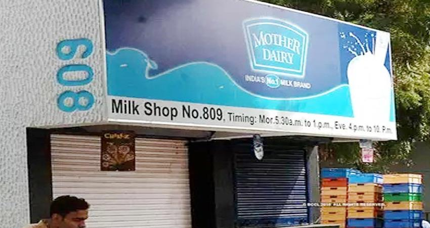 mother dairy also increased the price of milk new rates from today prshnt