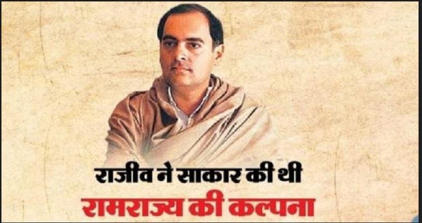 congress-advertisement-on-rajiv-gandhi-birth-anniversary-ram-mandir-prsgnt