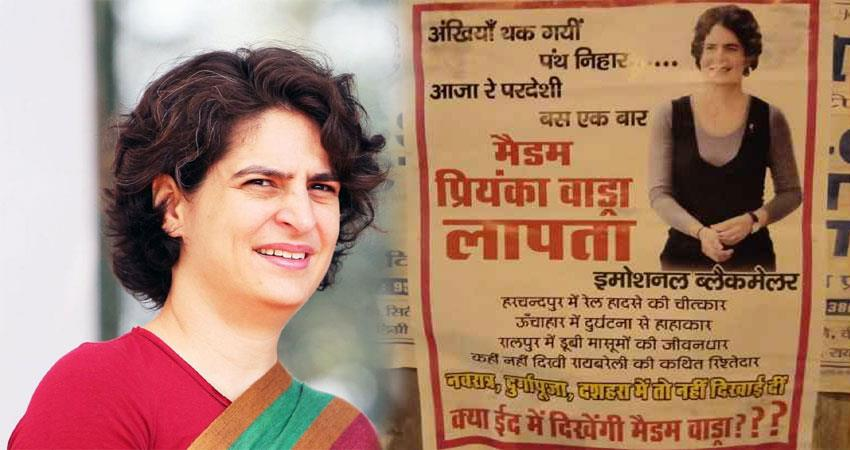 Image result for रायबरेली में लगे प्रियंका गांधी के लापता होने के पोस्टर