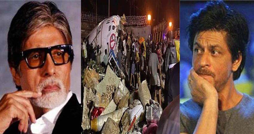 bollywood reaction on kozhikod air india plane crash anjsnt