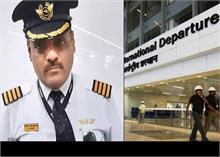 बैंकॉक से लिया आई-कार्ड, कोलकाता से ली वर्दी और बन गया पायलट