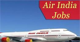 Air India में इन पदों पर निकली वैकेंसी, ऐसे करें Apply