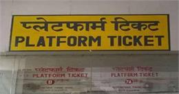 आज से रेलवे प्लेटफॉर्म टिकट पर तीन गुना बढ़ोतरी, जानें क्या है कारण