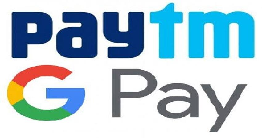 cyber crime fraud of 1 lakh rupees for payment through paytm and google pay