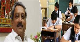 गोवाः पर्रिकर के निधन के कारण बदली गई बोर्ड परीक्षा की तारीख,जानिए नया शेड्यूल
