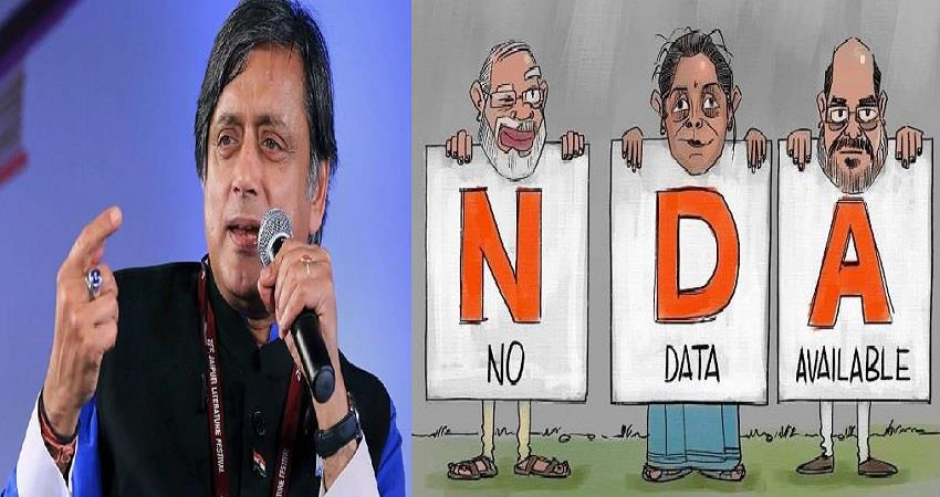 shashi-tharoor-attacks-government-says-nda-is-no-data-available-prsgnt