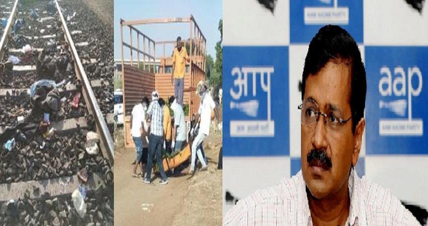 delhi cm kejriwal reaction on aurangabad train accident kmbsnt